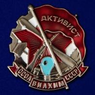 Копии знаков СССР в интернет-магазинах Москвы