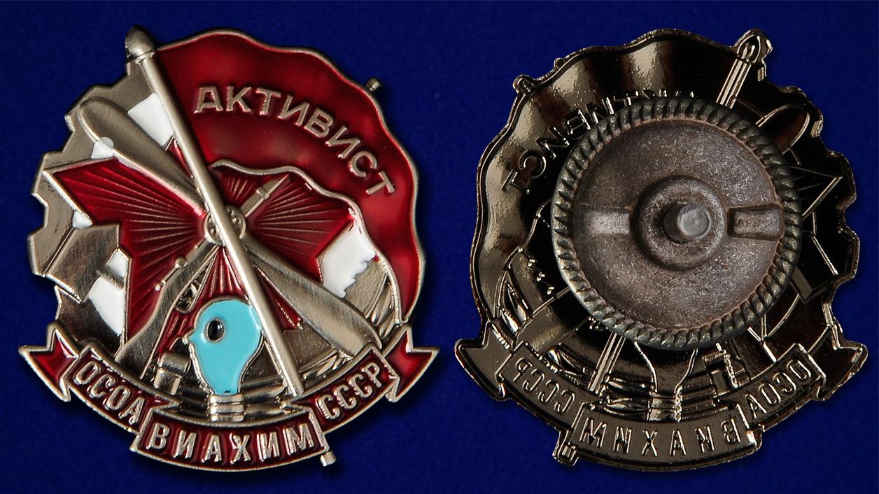 "Знак ""Активист ОСОАВИАХИМ"" СССР на подставке"