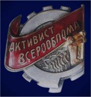 "Знак ""Активист ВСЕРООБПОМа"""