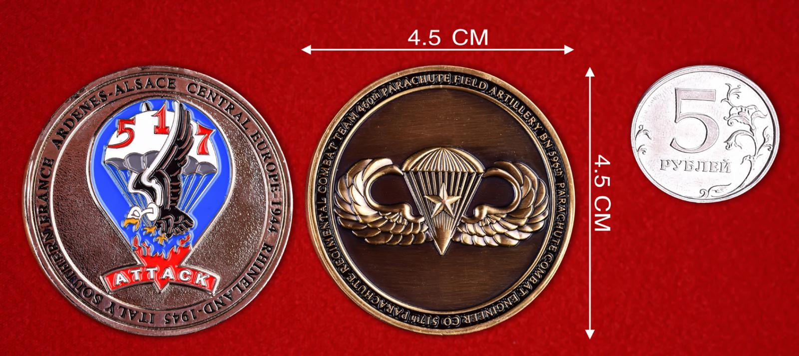 """Знак армии США """"517-й парашютно-десантный полк"""""""