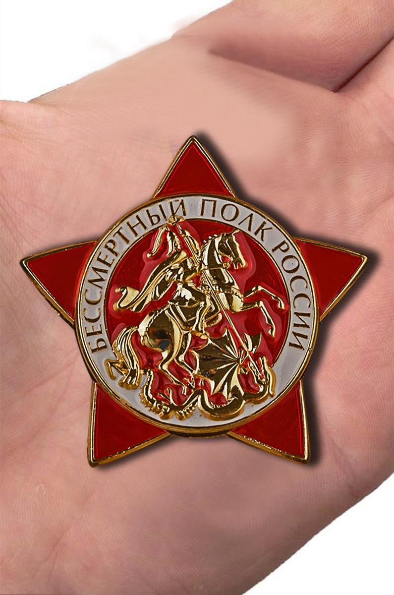 Знак Бессмертного полка России