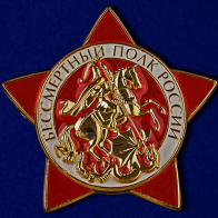 "Знак ""Бессмертный полк"""