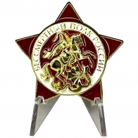 Знак Бессмертный полк на подставке