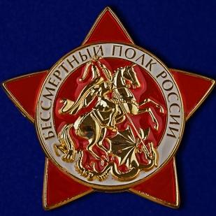 """Купить знак """"Бессмертный полк России"""" в нарядном футляре из флока"""