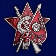 Знак Бойцу 1-го Коммунистического добровольческого отряда