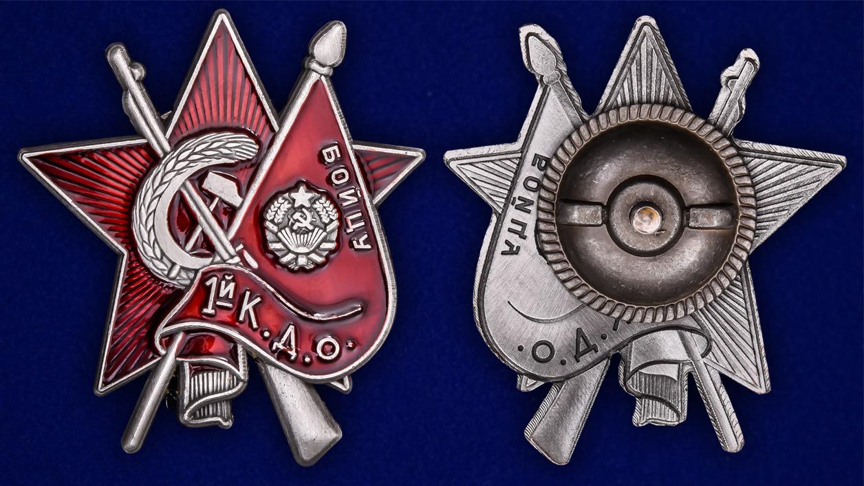 Знак Бойцу 1-го Коммунистического добровольческого отряда - аверс и реверс