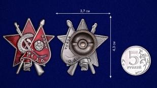 Знак Бойцу 1-го Коммунистического добровольческого отряда - размер