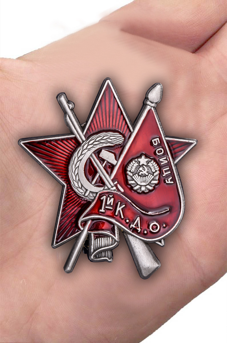 Заказать знак Бойцу 1-го Коммунистического добровольческого отряда