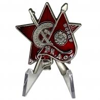 Знак Бойцу 1-го Коммунистического добровольческого отряда на подставке