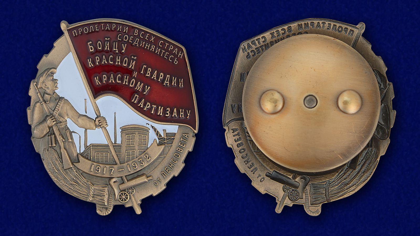 Знак Бойцу Красной гвардии и Красному партизану в виде муляжа