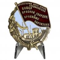 Знак Бойцу Красной гвардии и Красному партизану на подставке