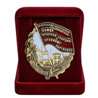 Знак Бойцу Красной гвардии и Красному партизану от Ленсовета