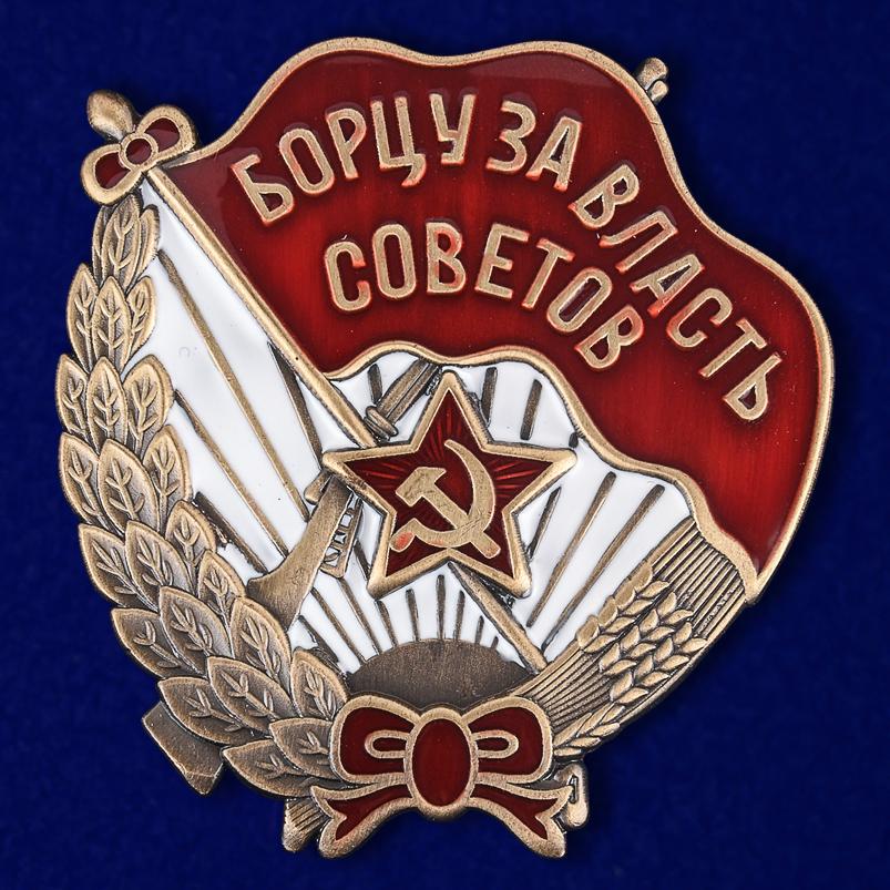 "Знак ""Борцу за власть Советов"""