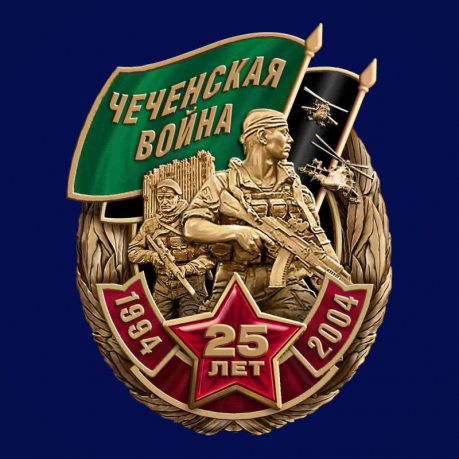 Знак Чеченская война. 25 лет