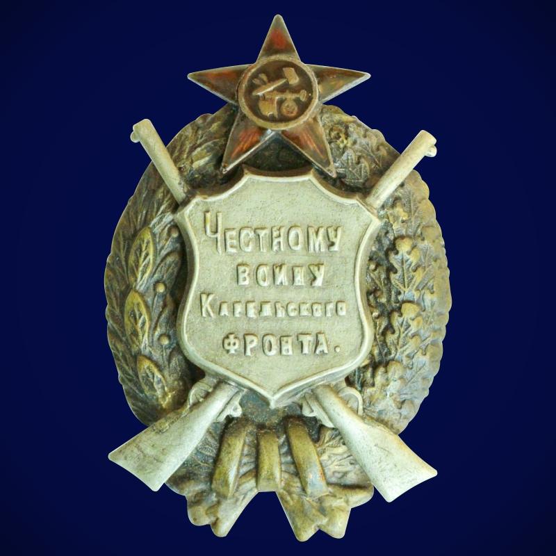 """Знак """"Честному воину Карельского фронта"""""""