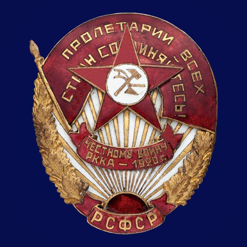 Знак Честному воину РККА 1920 год