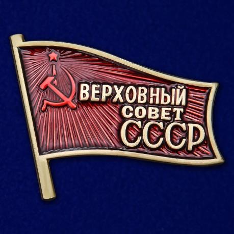 """Знак """"Депутат Верховного Совета СССР"""""""