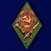 Знак для окончивших Школу НКВД младшего начсостава