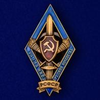 Знак для окончивших Школу НКВД среднего начсостава