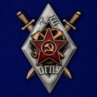 Знак для окончивших Школу транспортного отдела ОГПУ
