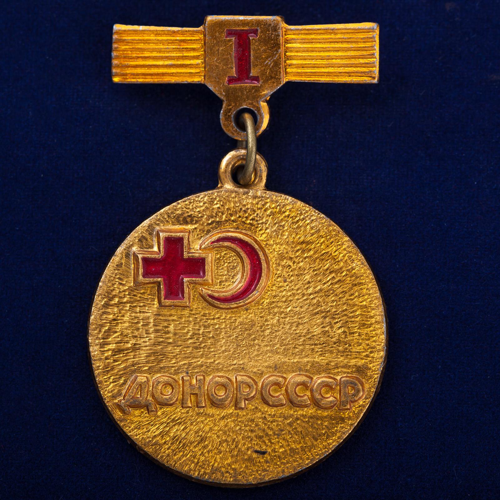 Знак Донора СССР 1 степени
