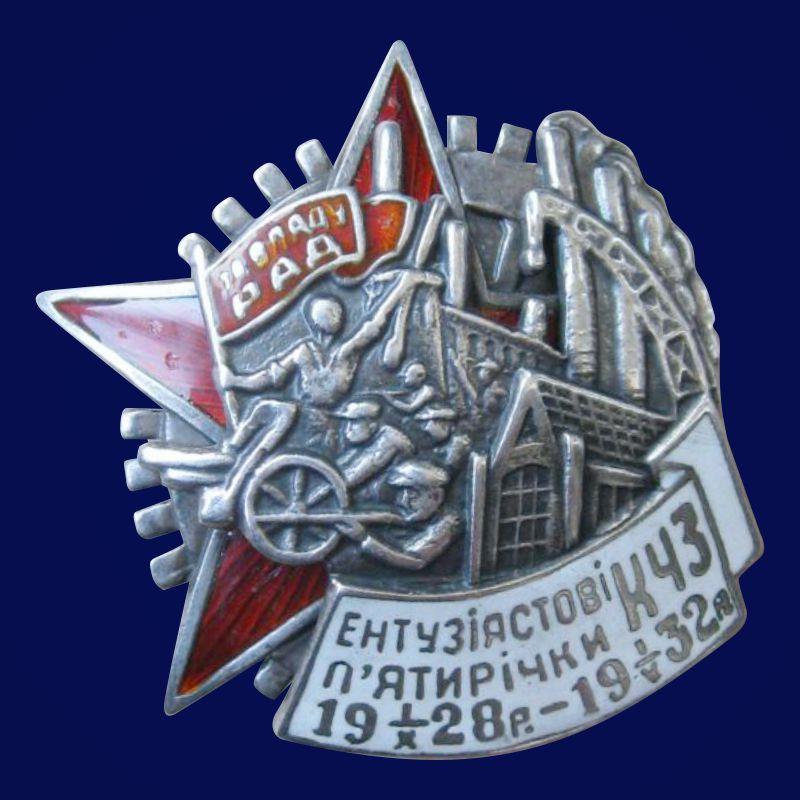 Знак Энтузиасту пятилетки КЧЗ 1932 год