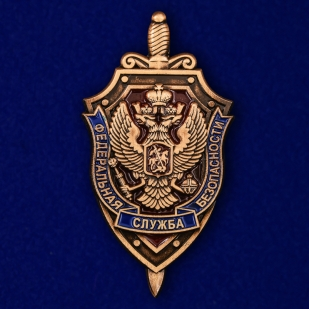 "Знак ""Федеральная служба безопасности"" в футляре"