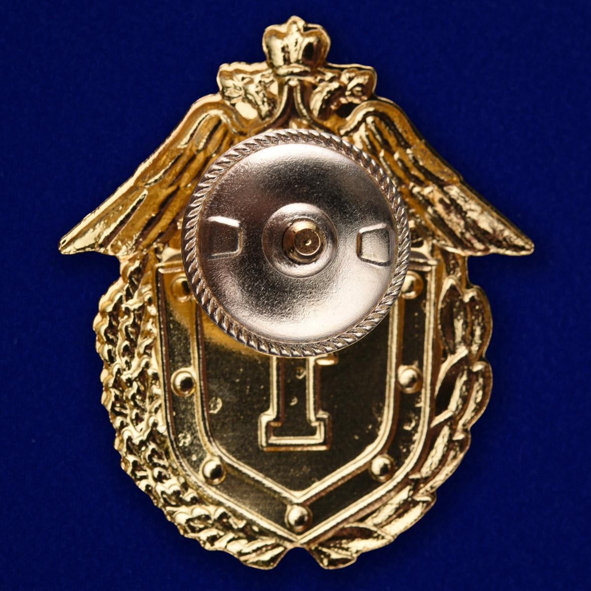 Знак ФПС РФ «Классный специалист» 1 класс  -оборотная сторона