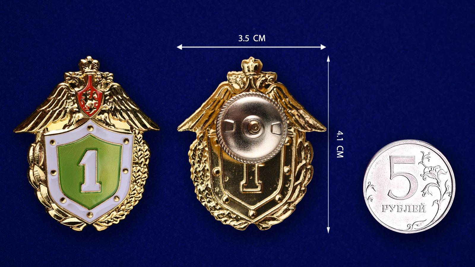 Знак ФПС РФ «Классный специалист» 1 класс  сравнительный размер