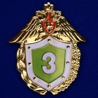 Знак «Классный специалист» 3 класс