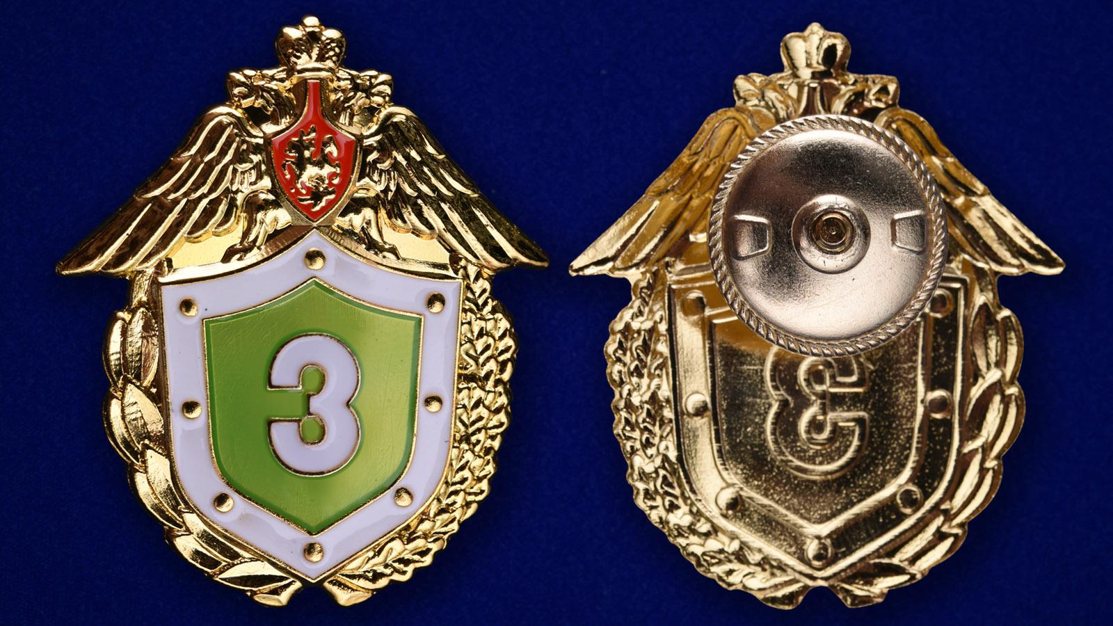 Знак ФПС РФ Классный специалист 3 класс в бархатном футляре - Аверс и реверс