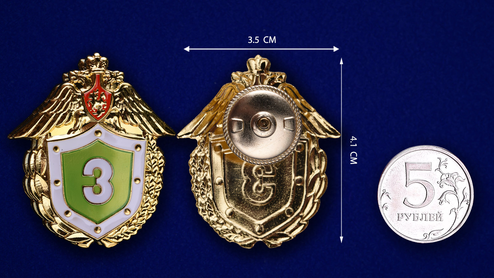 Знак ФПС РФ Классный специалист 3 класс в бархатном футляре - Сравнительный вид