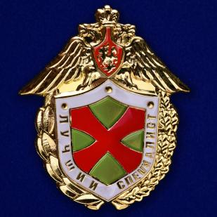 Знак ФПС РФ Лучший специалист в бархатном футляре - Аверс