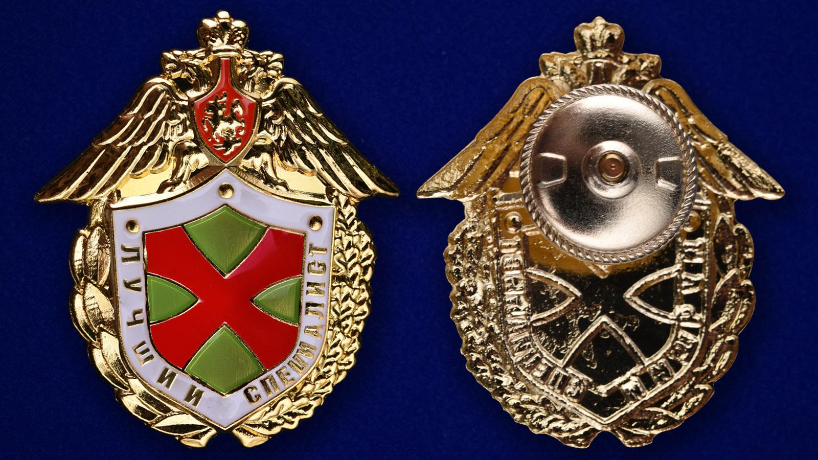 Знак ФПС РФ Лучший специалист в бархатном футляре - Аверс и реверс