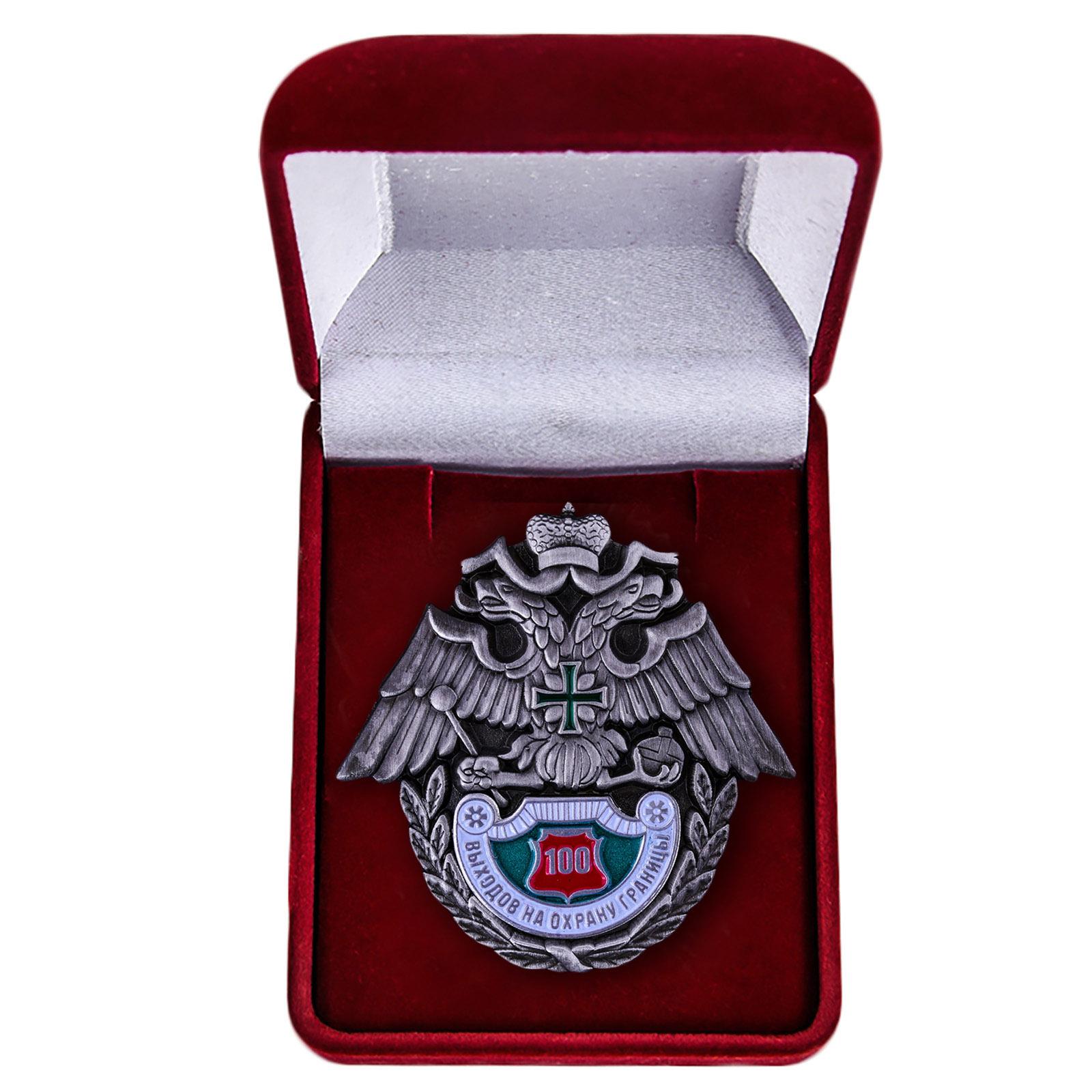Знак ФПС России 100 выходов на охрану границы в бархатном футляре