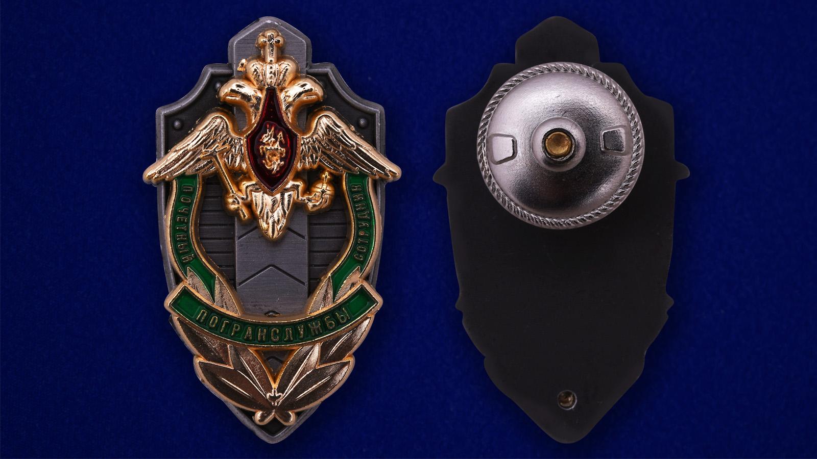 Знак ФПС «Почетный сотрудник погранслужбы» - аверс и реверс