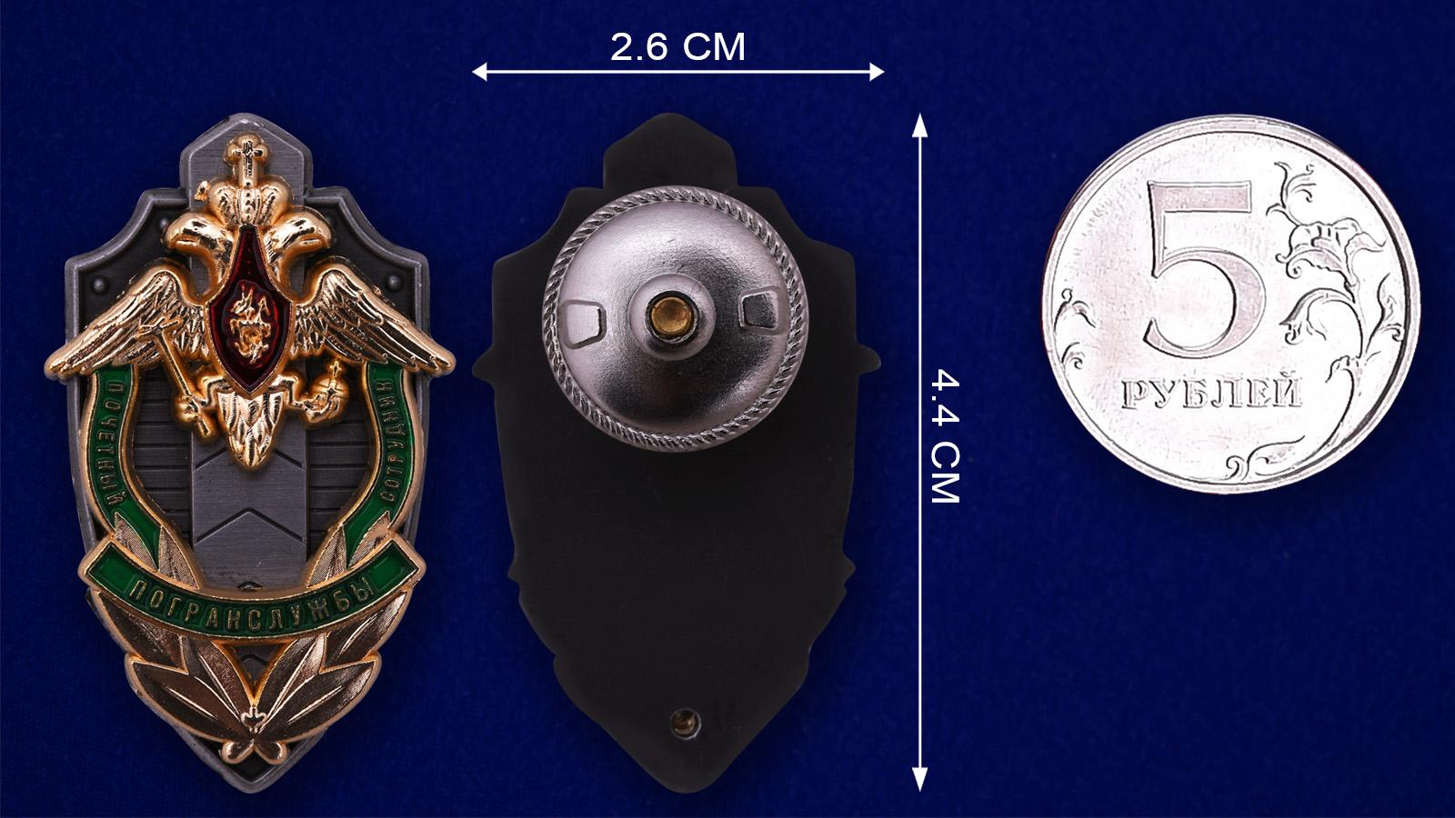 Знак ФПС «Почетный сотрудник погранслужбы» - сравнительный размер