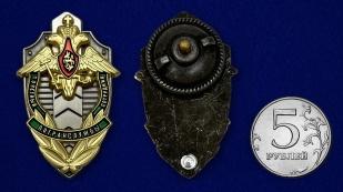 Знак ФПС «Почетный сотрудник погранслужбы»