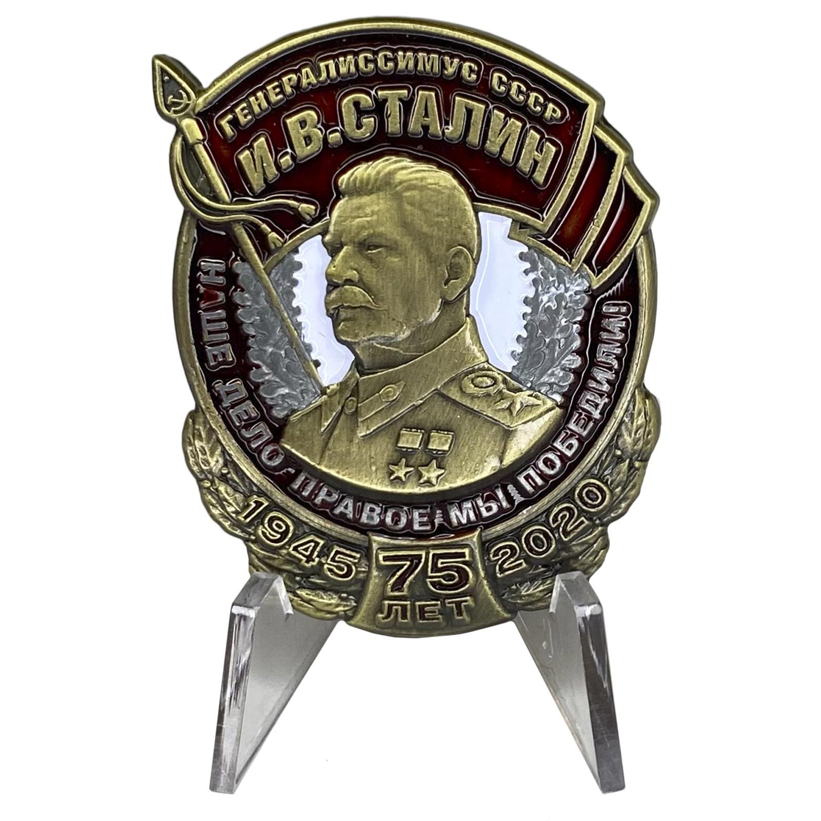 Знак Генералиссимус СССР И.В. Сталин на подставке