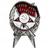 """Знак """"Герой революционного движения"""" 1932 года на подставке"""