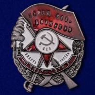 """Знак """"Герой революционного движения"""" 1932 год"""