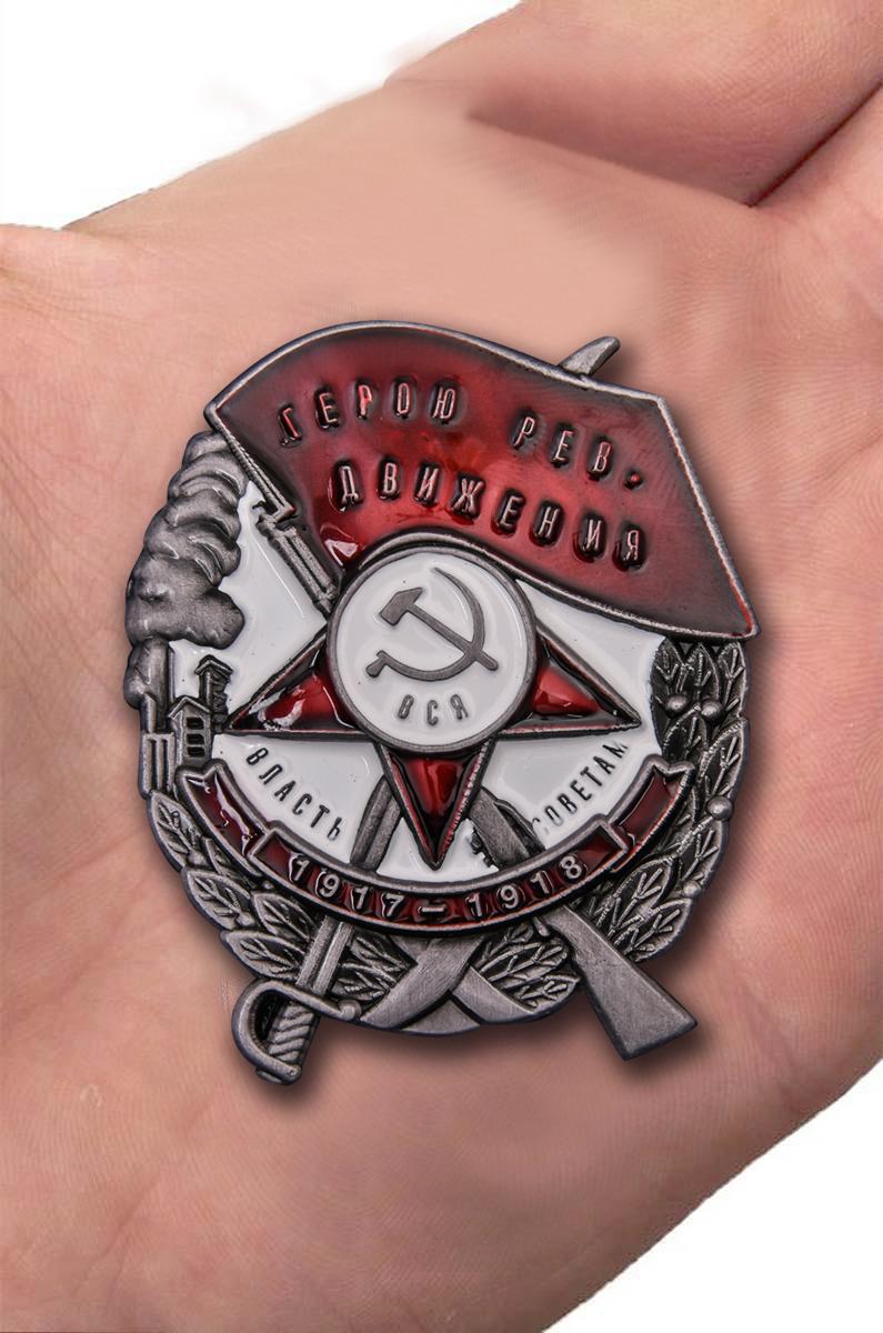 """Заказать знак """"Герой революционного движения"""""""