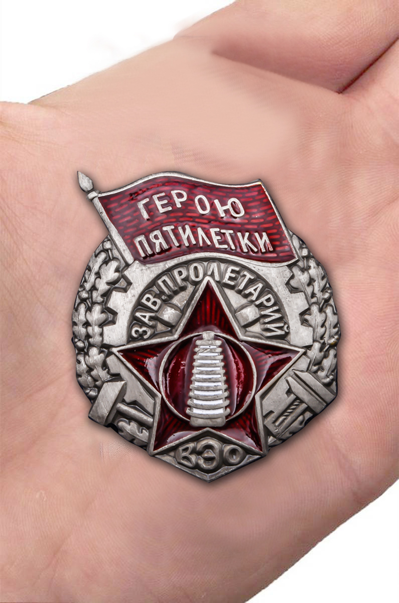 """Знак """"Герою пятилетки ВЭО"""""""