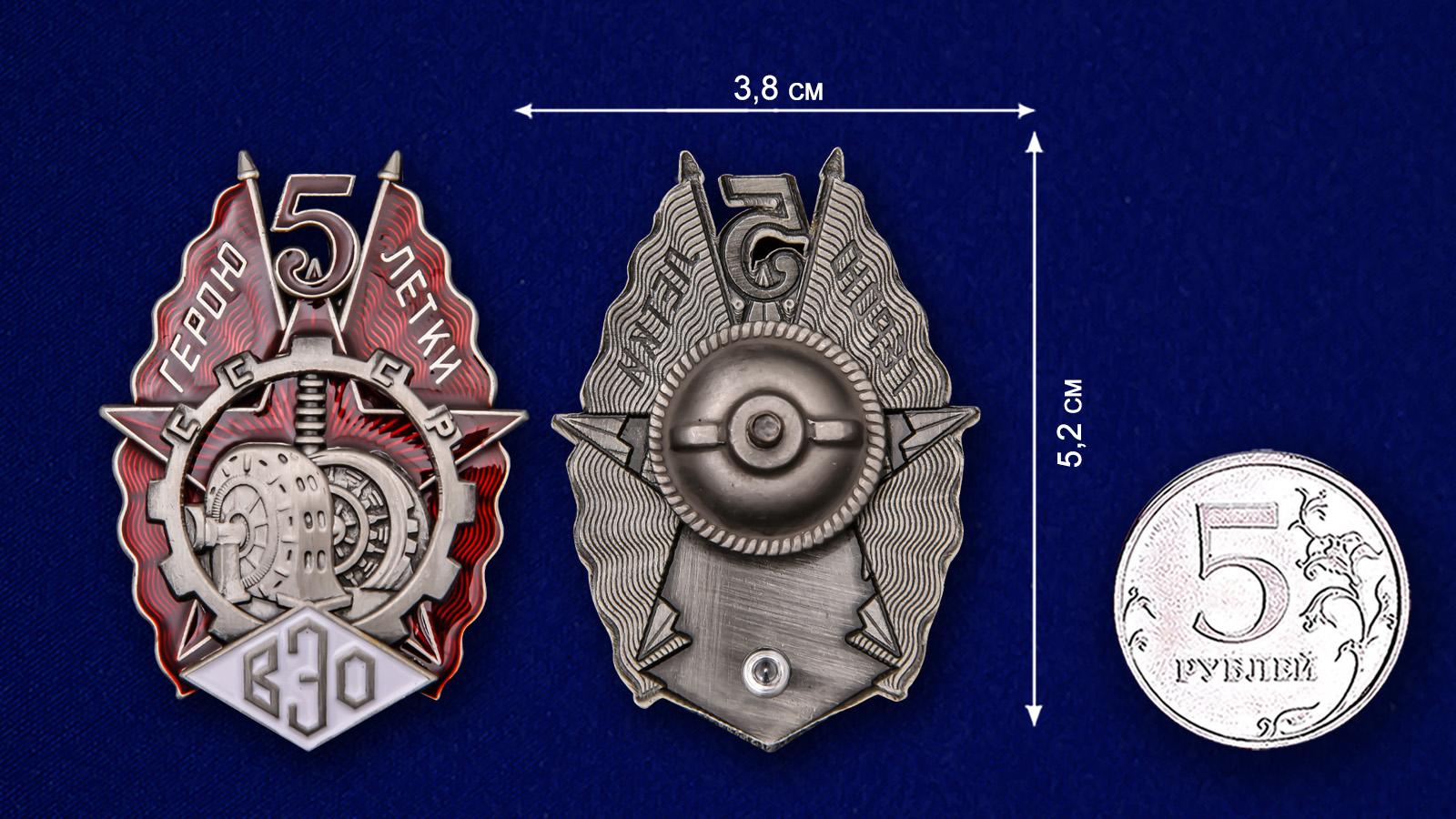 Знак Герою пятилетки (ВЭО) на подставке - сравнительный вид