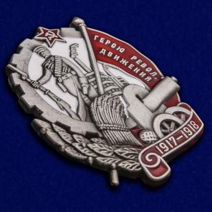 """Знак """"Герою Революционного движения"""" (1917-1918)"""