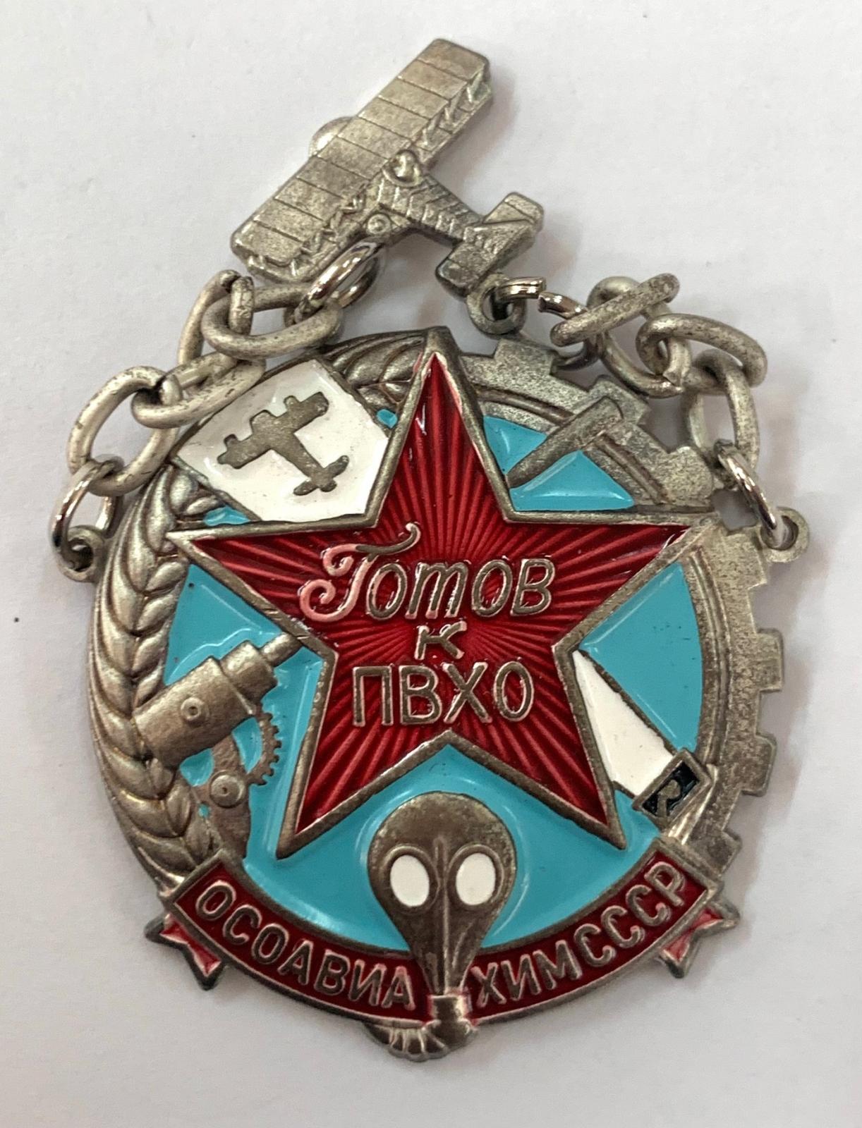 """Знак """"Готов к ПВХО"""" ОСОАВИАХИМ СССР"""
