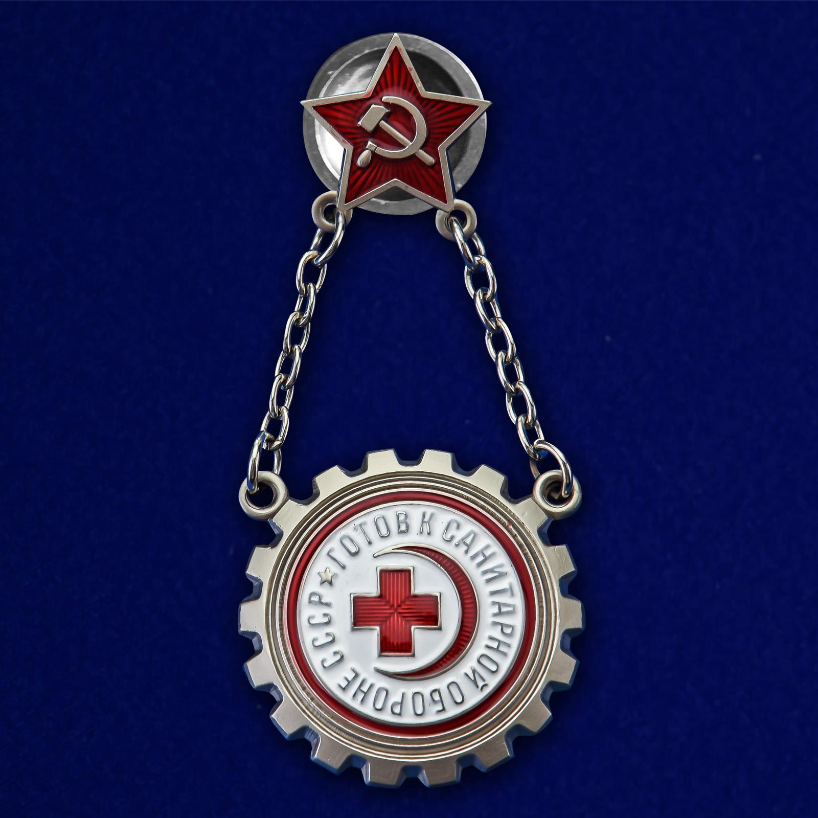 Знак Готов к санитарной обороне СССР