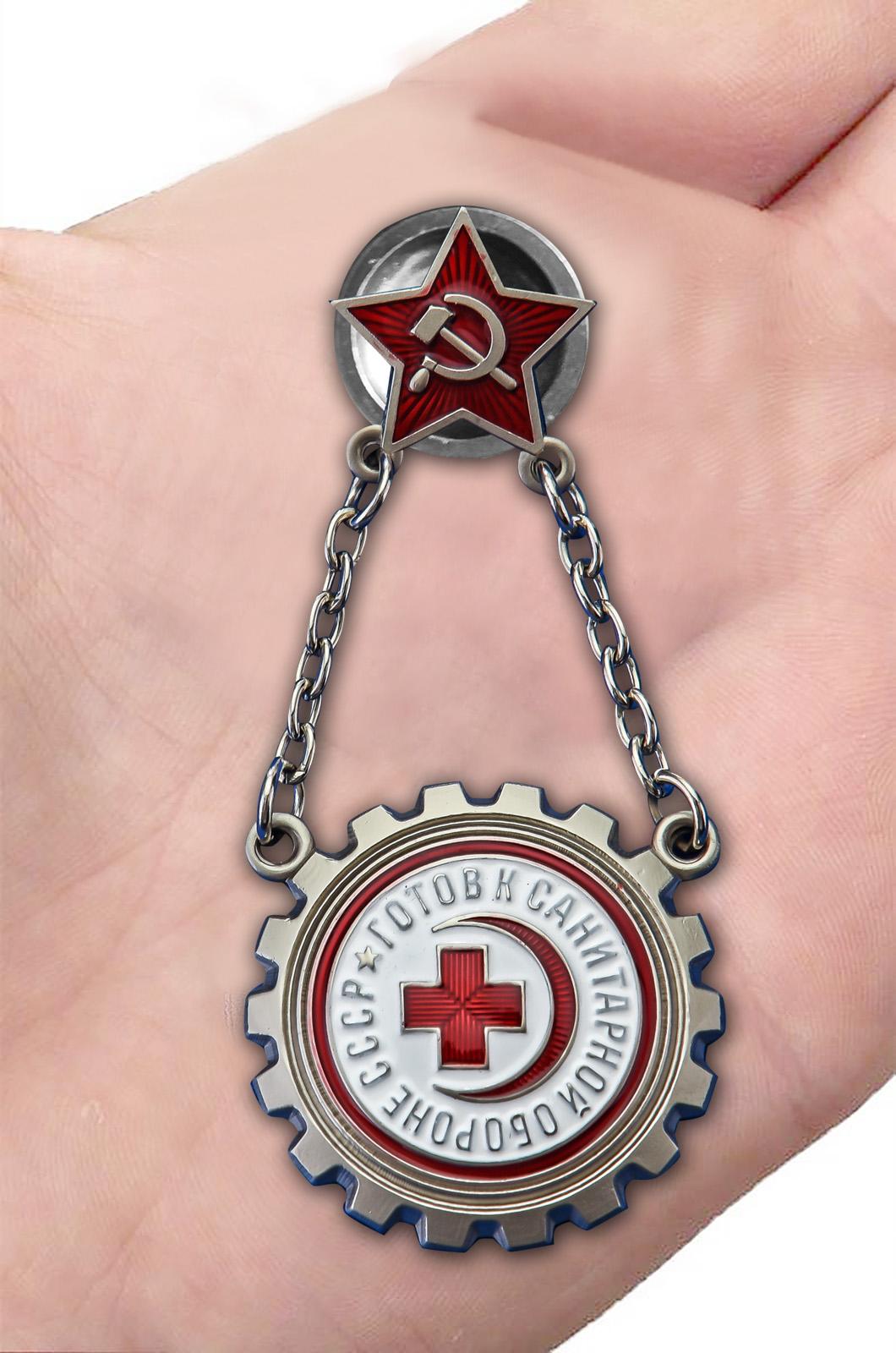 Заказать знак Готов к санитарной обороне СССР