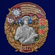 Знак Гродековский Краснознамённый Пограничный отряд