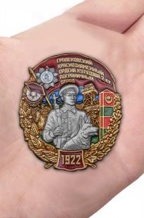 Заказать знак Гродековский Краснознамённый Пограничный отряд